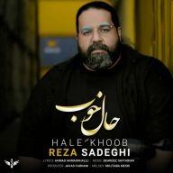 Download Reza Sadeghi's new song called Hale Khoob