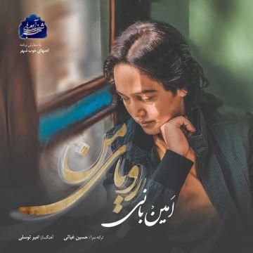 Download Amin Bani's new song called Royaye Man