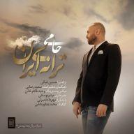 Download Hami's new song called Taraneye Iran