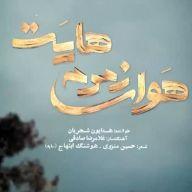 Download Homayoun Shajarian's new song called Havaye Zemzeme Hayat