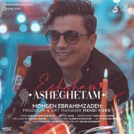 Download Mohsen Ebrahimzadeh's new song called Eshgham Asheghetam