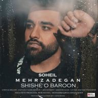Download Soheil Mehrzadegan's new song called Shishe o Baroon