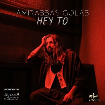 Download AmirAbbas Golab's new song called Hey To