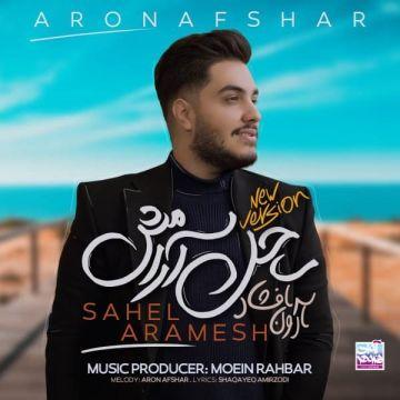 Download Aron Afshar's new song called Sahel Aramesh (New Version)