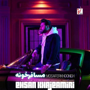 Download Ehsan Khajehamiri's new song called Mosaferkhooneh