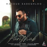 Download Masoud Sadeghloo's new song called Parishab