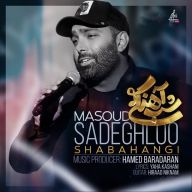 Download Masoud Sadeghloo's new song called Shabahangi