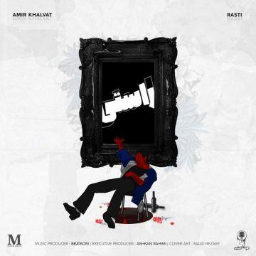 Download Amir Khalvat's new song called Rasti