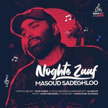 Download Masoud Sadeghloo's new song called Noghte Zaaf