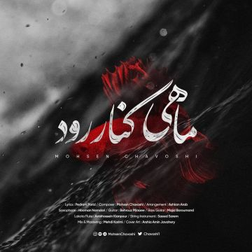 Download Mohsen Chavoshi's new song called Mahi Kenare Rood