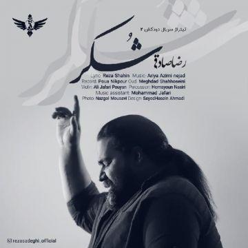 Download Reza Sadeghi's new song called Shokr