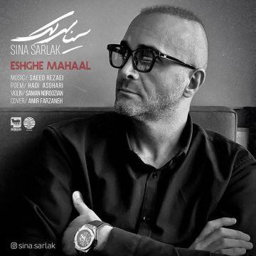 Download Sina Sarlak's new song called Eshghe Mahaal