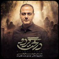 Download Alireza Ghorbani's new song called Derakhte Gerdoo