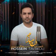 Download Hossein Tavakoli's new song called Del Mibazam