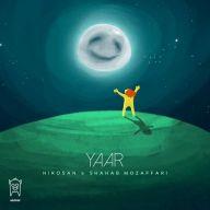 Download Shahab Mozaffari's new song called Yaar