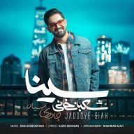 Download Sina Shabankhani's new song called Jadooye Siah